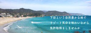 下田という自然豊かな地でリゾート気分を味わいながら免許取得をしませんか