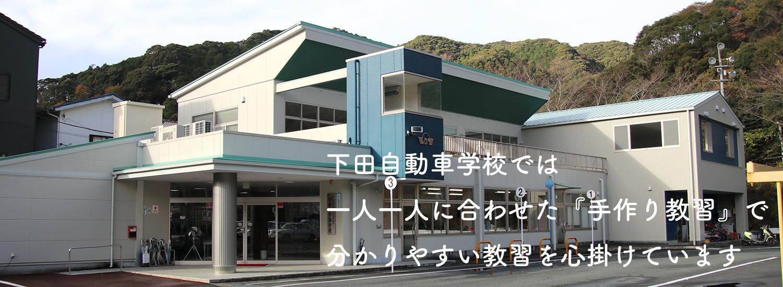 下田自動車学校では 一人一人に合わせた『手作り教習』で 分かりやすい教習を心掛けています